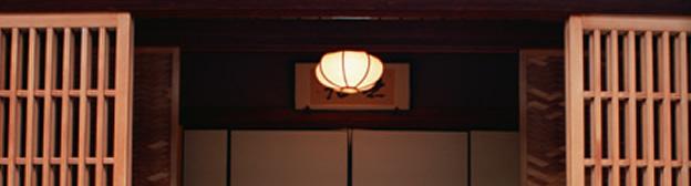 モダン和室のインテリア[照明器具選び]